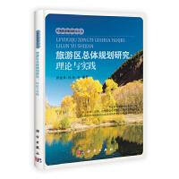 旅游区总体规划研究:理论与实践