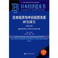 日本经济蓝皮书:日本经济与中日经贸关系研究报告(2018)