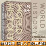 全球通史(2册) (美)海斯,(美)穆恩,(美)韦兰 著 吴文藻 等 译