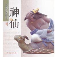 神仙(1-1) 徐华铛 中国林业出版社