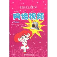 我的中文小故事(34)-网络视频 Victor Siye Bao 北京大学出版社 9787301170090