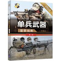 单兵武器鉴赏指南(珍藏版)(第2版)