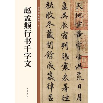 赵孟頫行书千字文(中华碑帖精粹)