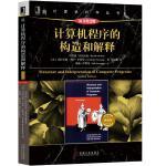计算机程序的构造和解释(原书第2版)典藏版