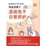 萌宠成精了:漫画兔子日常养护(我的宠物书)