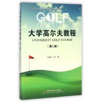 大学高尔夫教程(第2版)