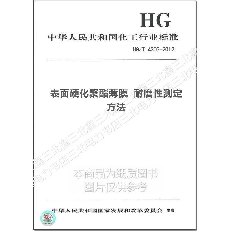 HG/T 4303-2012表面硬化聚酯薄膜 耐磨性测定方法 本店默认 开具 电子发票