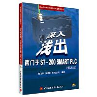 深入�\出西�T子S7-200 SMART PLC 第2版 西�T子中��有限公司 S7 200SMARTPLC�硬件原理��用方