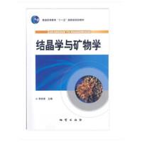 【正版二手书9成新左右】结晶学与矿物学 李胜荣 地质出版社