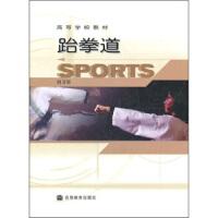 【正版二手书9成新左右】:跆拳道 刘卫军 高等教育出版社