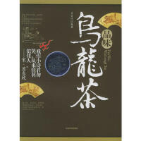 【二手书8成新】品味乌龙茶 古言叶著 中国物价出版社