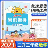 阳光同学暑假衔接二升三年级数学人教版2021新版小学生暑假作业本2升3年级