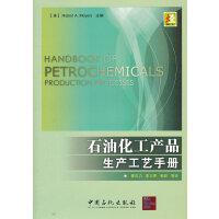 石油化工产品生产工艺手册