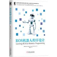 ROS机器人程序设计(国内首本引进ROS机器人程序设计的译著,让你全面了解 ROS系统的各种工具)