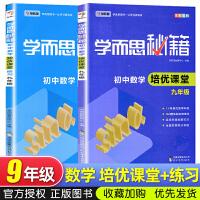 学而思秘籍初中九年级 数学培优课堂教程+练习册全2册