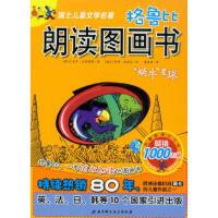 """格�比朗�x�D����:""""�牛""""星球,[瑞士] 奎多・史特�R博,[瑞士] 彼得・海因茨 �L,葛囡,北京科�W技�g出版社,978"""