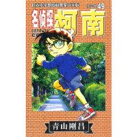 名侦探柯南第五辑49 (日)青山刚昌 长春出版社 9787544500067