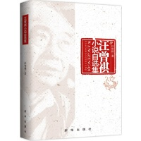 汪曾祺小说自选集