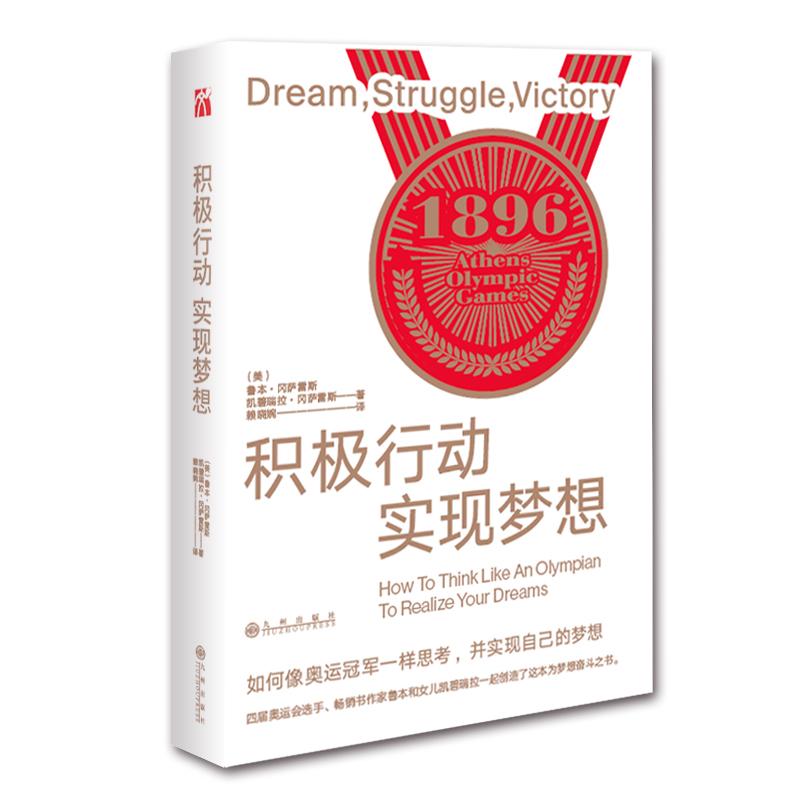 积极行动,实现梦想 四届奥运会选手、畅销书作家鲁本和女儿凯碧瑞拉携手创作