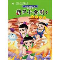 葫芦小金刚(3迷梦回旋升级版)/中国动画经典 正版 上海美术电影制片厂 9787513545112