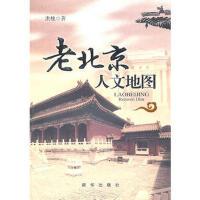 【二手书8成新】老北京人文地图 洪烛 新华出版社