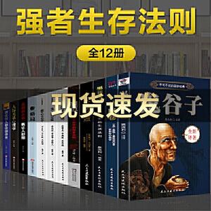 鬼谷子+人性的弱点+狼道+羊皮卷+墨菲定律+方与圆+九型人格+读心术+微表情(全10册)谋略成功书籍畅销书