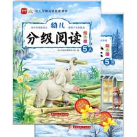 幼儿分级阅读绘本屋【新华书店 选购无忧】