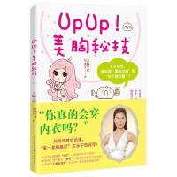 UPUP美胸秘技 左永宁 著 重庆出版社 9787229048167