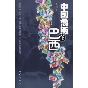 中国商贩在巴西