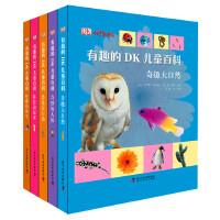 有趣的DK儿童百科(全5册)(精装)
