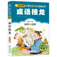 成语接龙(彩图注音版)小学生语文新课标必读丛书