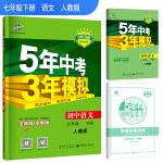 53 五三 初中语文 七年级下册 人教版 2019版初中同步 5年中考3年模拟