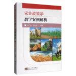 农业政策学教学案例解析