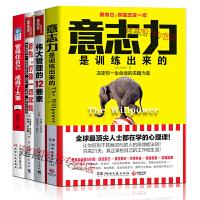 成功法则套装4册 管得住自己 成得了大事彭博 首先,打破一切常规马库斯・白金汉 伟大管理的12个要素 意志力是训练出来