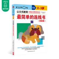 kumon公文式教育 2-3岁 最简单的连线书 晋级篇 大开本 亲子游戏书儿童创意手工书 日本益智游戏手工练习册 学前