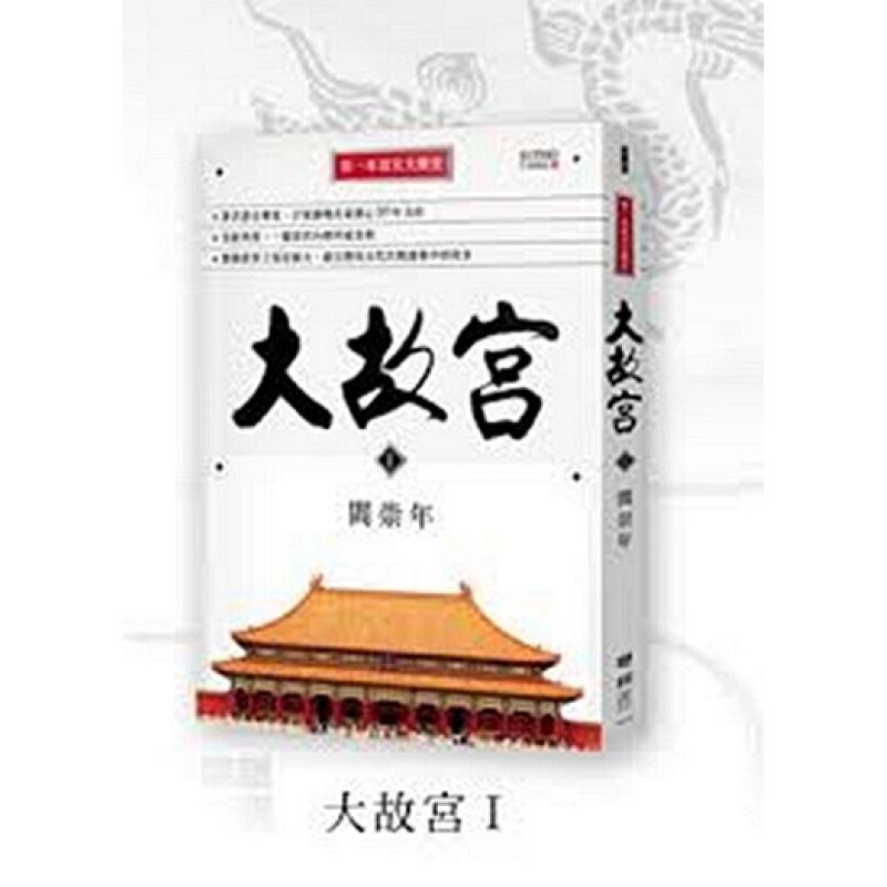 [港台原版]大故宫(Ⅰ)/阎崇年/联经出版事业股份有限公司