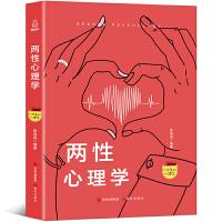 两性心理学便携版情感婚姻关于爱情的书追女孩泡妞秘籍如何成真恋爱学感情情商宝典撩妹谈恋爱的励志书籍畅销青春高中生女生男生
