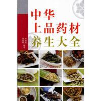 中华上品药材养生大全 何国��,谭国辉 广州出版社