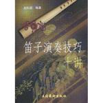 笛子演奏技巧十讲 赵松庭 文化艺术出版社 9787503919886