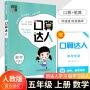 口算达人五年级上册数学口算题卡人教版2021秋新版小学数学口算题专项训练