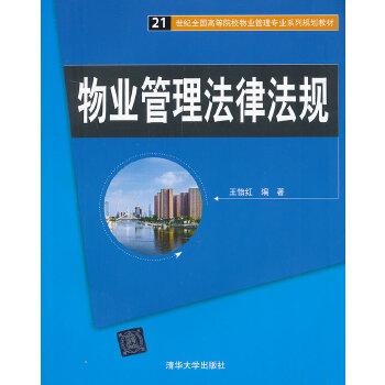物业管理法律法规(21世纪全国高等院校物业管理专业系列规划教材)