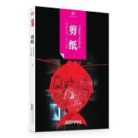 印象中国・历史活化石・剪纸