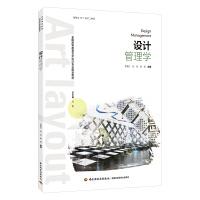设计管理学(全国高等教育艺术设计专业规划教材)