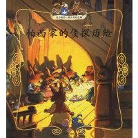 帕西家的侦探历险(注音版)――兔子帕西一家的奇妙故事
