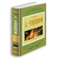 【正版二手书9成新左右】人一生要读的经典 紫涵 北京联合出版公司