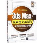 3ds Max 2014效果图完美制作全程范例培训手册 配光杨立颂 编;张传记清华大学出版社
