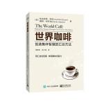 世界咖啡:创造集体智慧的汇谈方法(团购,请致电400-106-6666转6)