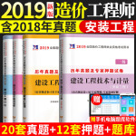 2019年造价工程师历年真题及专家押题试卷(4册套装:建设工程计价+造价管理+案例分析+(安装工程)技术与计量 新大纲