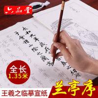 王羲之兰亭集序字帖行书小楷毛笔书法临摹初学入门描红宣纸1.35米
