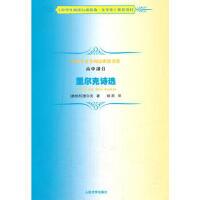 【正版二手书9成新左右】里尔克诗选 (奥)里尔克,绿原 人民文学出版社